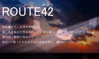 ROUTE(ルート) 42